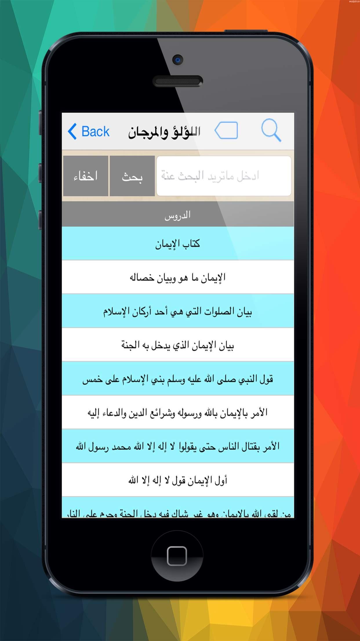 اللؤلؤ والمرجان Screenshot