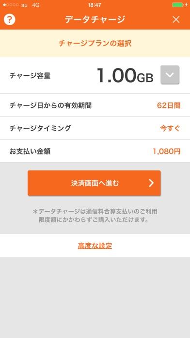 デジラアプリ - データ容量のやりくりに screenshot1