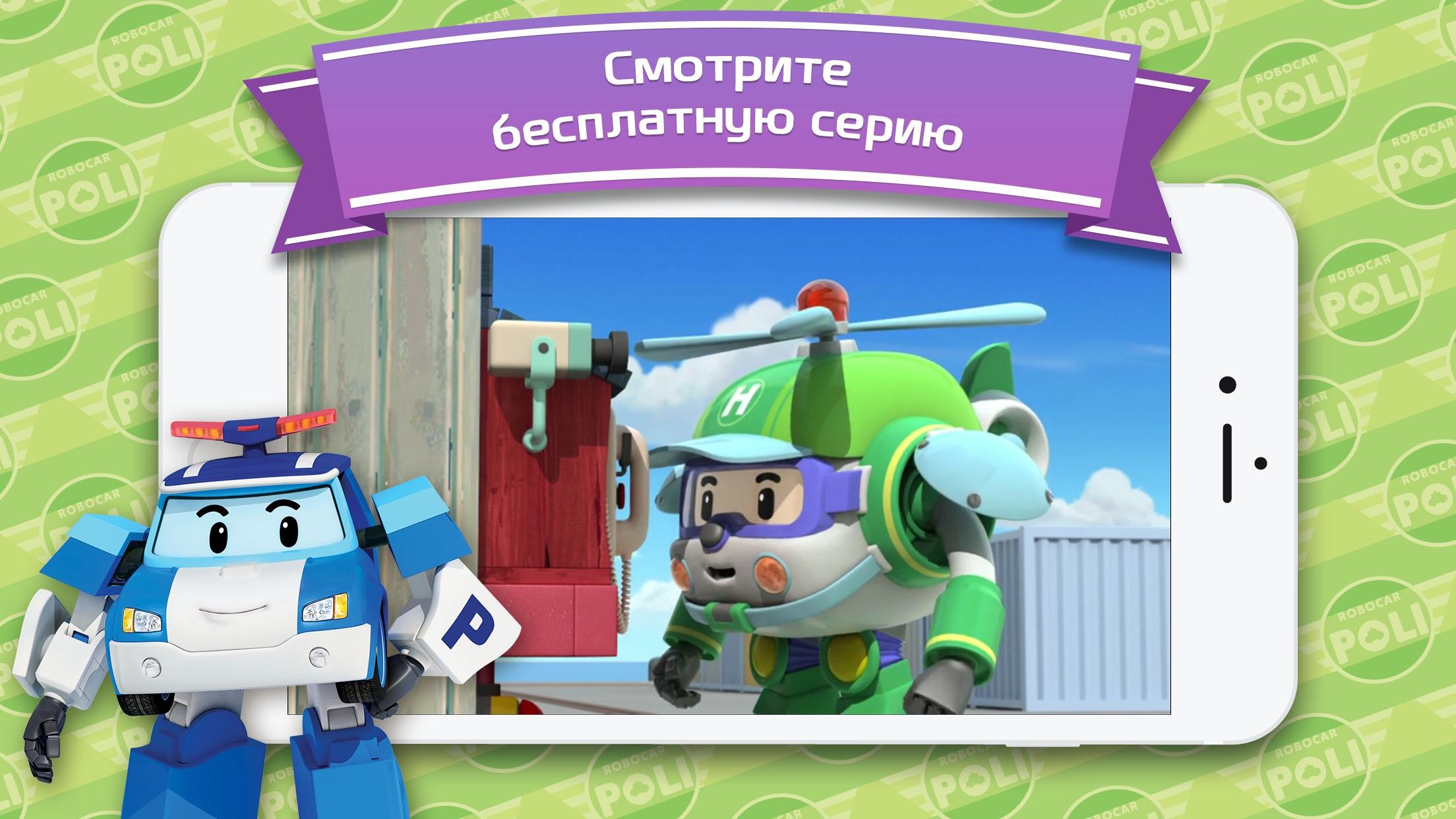 Robocar Poli Screenshot