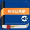 新版中日交流标准日本语高级 -学习新标日高...