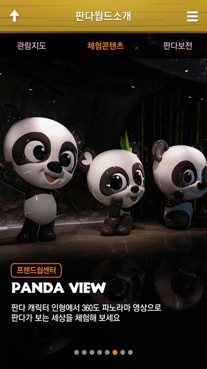 판다월드 (PANDAWORLD) screenshot-2