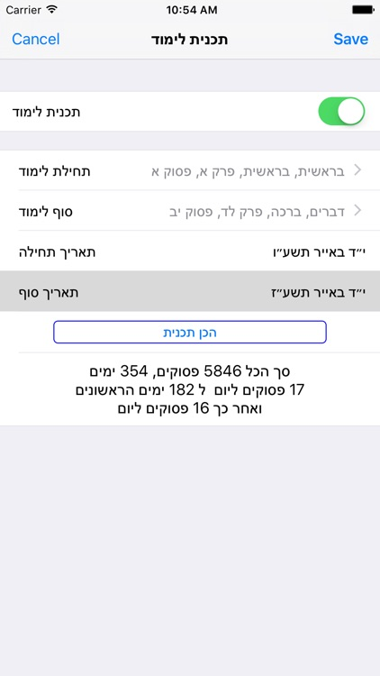 Esh Chumash אש חומש screenshot-4