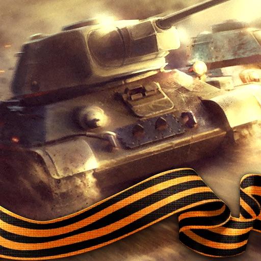 Танковый рейд