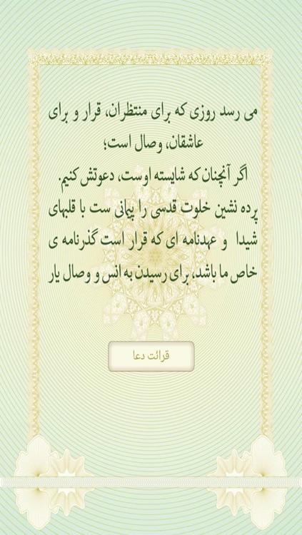وصال يار screenshot-4