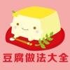 豆腐做法大全 - 各式各样美味豆腐做法分步图解