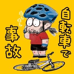自転車で事故になったら開くアプリ