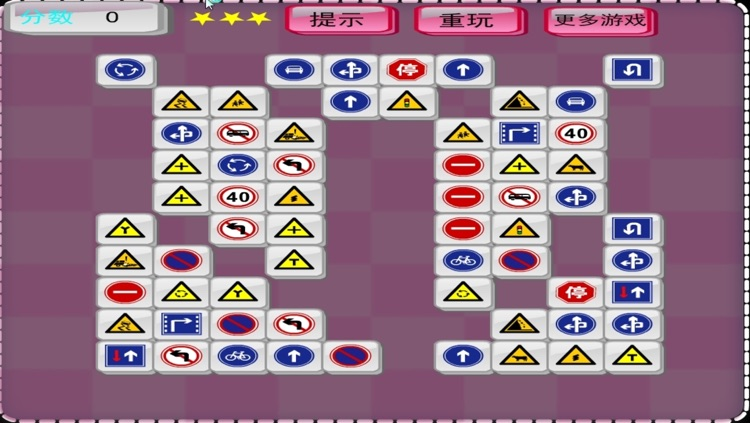 Traffic Link - A fun & addictive puzzle matching game