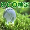 一問一答 一発合格 eco検定