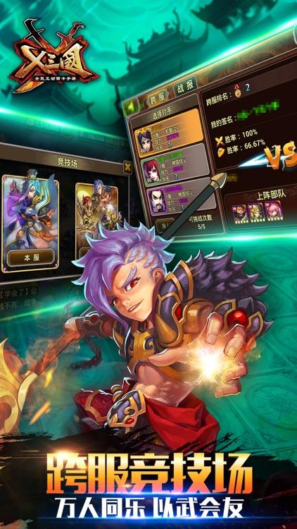 X三国-双重跨服竞技卡牌手游 screenshot-0