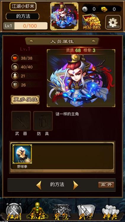 江湖群侠传-小虾米野球拳复刻版 screenshot-3