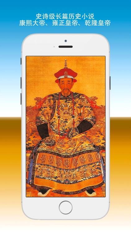 二月河文集-康熙大帝、雍正皇帝、乾隆皇帝大合集