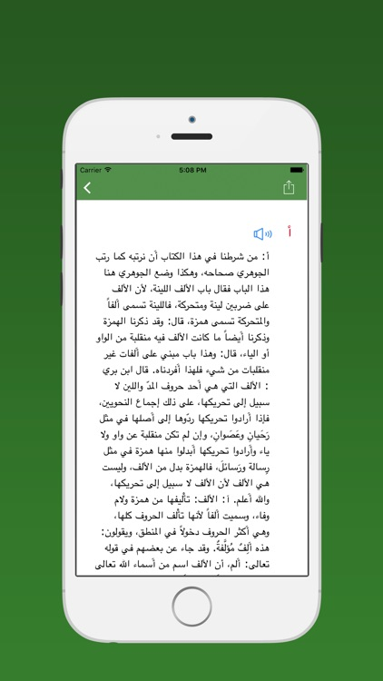 لسان العرب - Lisan al-Arab