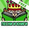 【無料版】えほんであそぼ!じゃじゃじゃじゃん(ロシア語)