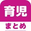 子育て(育児)のブログまとめニュース速報