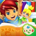 「スマほん」動く絵本が読み放題!赤ちゃん・幼児・子供向けの読み聞かせえほん(教育・知育アプリ) icon