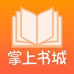 掌上书城 - 最新免费网络连载小说,追小说,出版小说,免费阅读