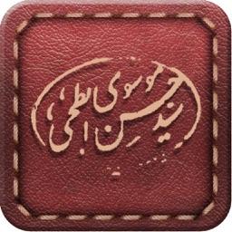 Abtahi Book