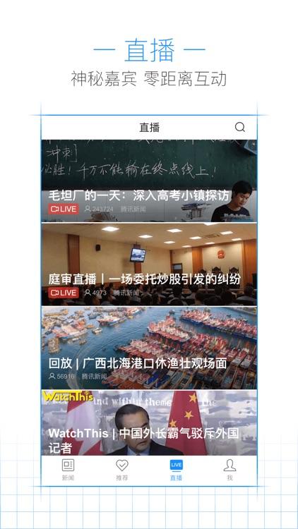 腾讯新闻-头条新闻热点资讯掌上阅读软件 screenshot-3