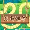 丛林骰子-一款丛林版本的鲁多游戏