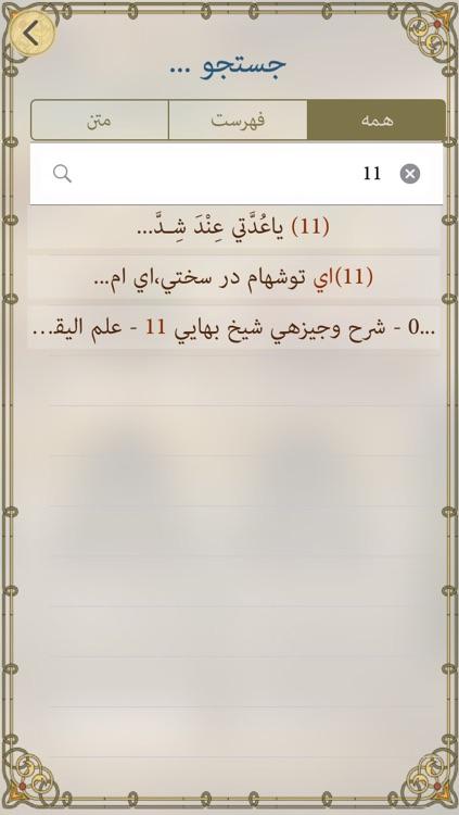 Mafatih-Al-Jinan