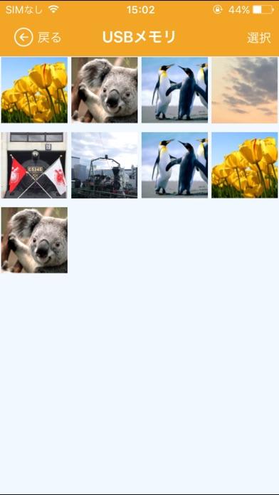 i Field Box ロジテックUSBメモリ用Appのスクリーンショット1