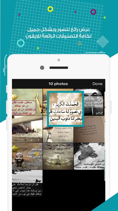خواطر وحكم مصورة للفيس بوك By Ismail Ahmed Ios United States Searchman App Data Information