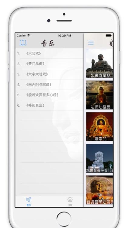 妙法莲华经 screenshot-4