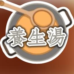 养生汤工具-女性养生美颜攻略,食疗养生菜谱大全