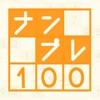 ナンプレ100問 -脳が若返る無料パズルゲーム-
