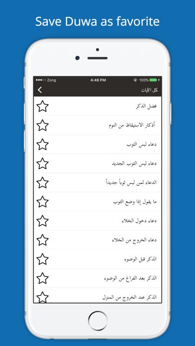 Hisnul Muslim حصن المسلم - Quran & Azkar wa Hadith screenshot one