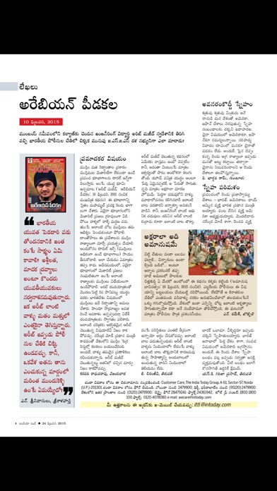 India Today Magazine Telugu Screenshot on iOS