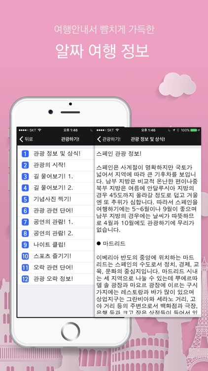 주머니속의 여행 스페인어 - Travel Conversation Spanish screenshot-2
