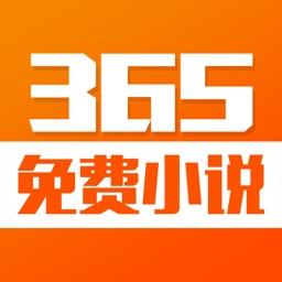 365免费小说 - 2016最新网络小说连载全本推荐