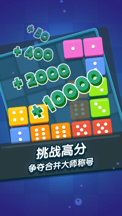 合并游戏大全—最有挑战的三消益智游戏 虐心的免费手机小游戏 screenshot-3