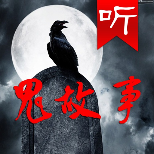 神州夜话鬼故事-精品鬼故事系列