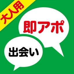 【18禁】出会い無料の即アポ掲示板で会える!