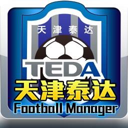 泰达足球经理