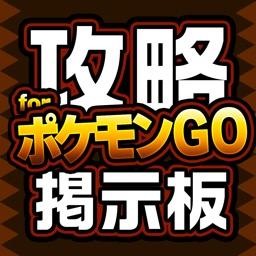 攻略掲示板アプリ for ポケモンGO