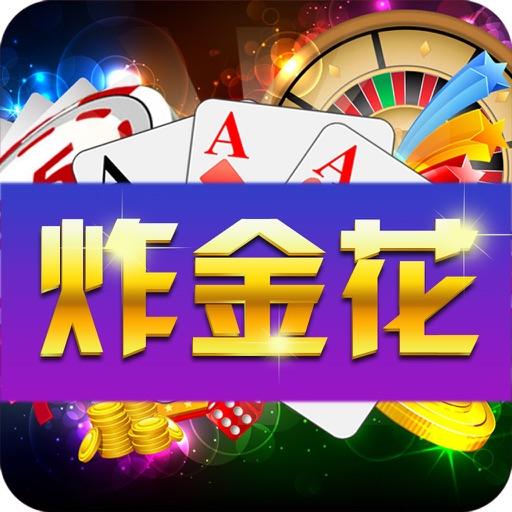 628炸金花-经典联网真人竞技排名类扑克游戏