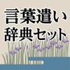 ロゴヴィスタ株式会社 - 美しい日本語のための言葉遣い辞典セット アートワーク