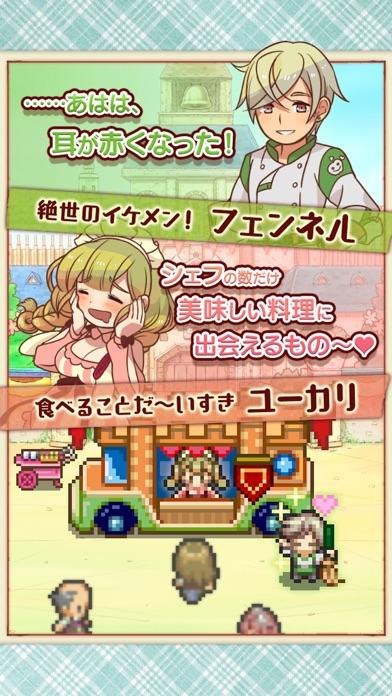 大繁盛! まんぷくマルシェ2スクリーンショット4