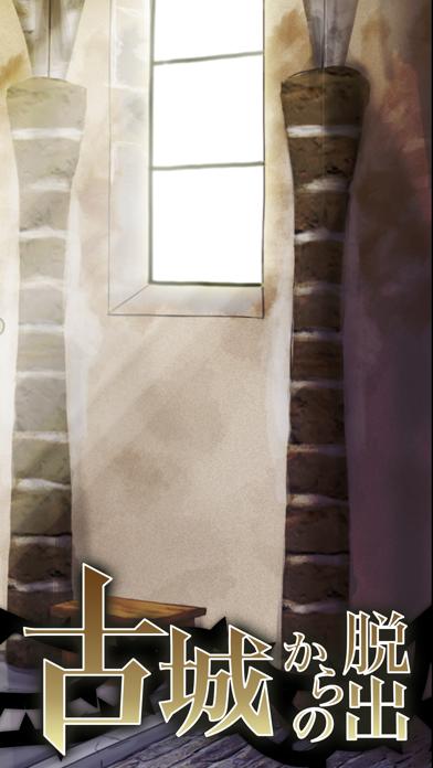 脱出ゲーム 古城からの脱出のおすすめ画像2