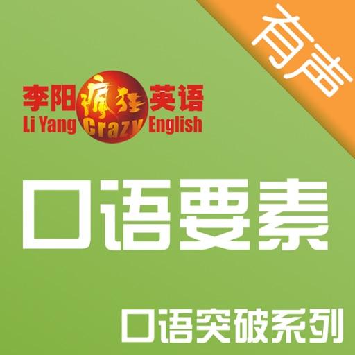 李阳疯狂英语口语突破系列之突破口语要素