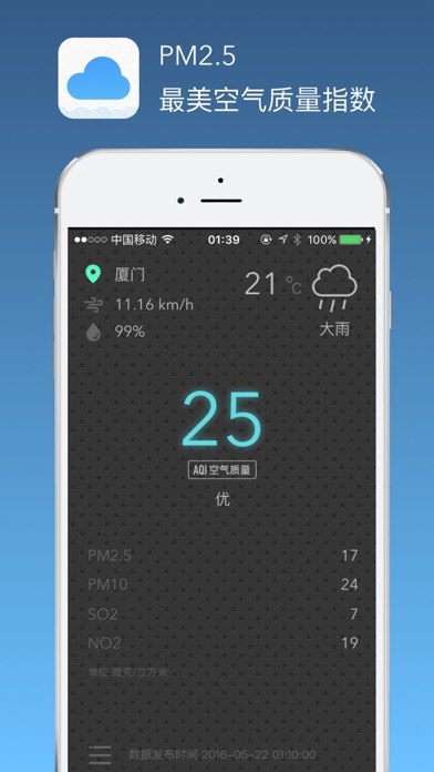 PM2.5 - 最美空气质量指数屏幕截圖1