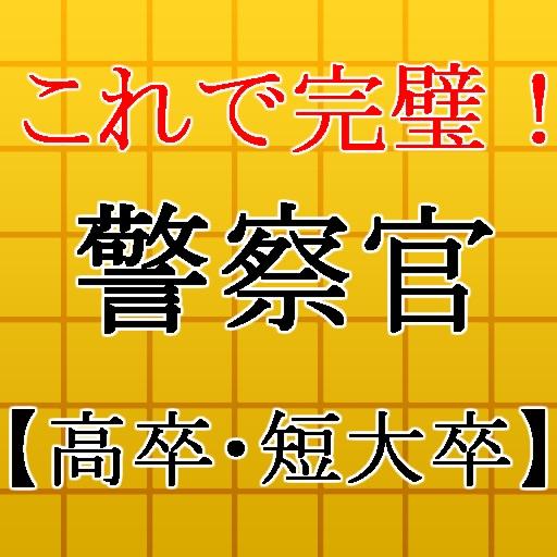 警察官【高卒・短大卒】試験対策 警官×事件×事故×犯罪のプロ