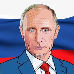 Путин: хорошо ли вы знаете нашего Президента?