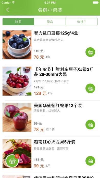 download 花果山—新鲜水果特卖 apps 3