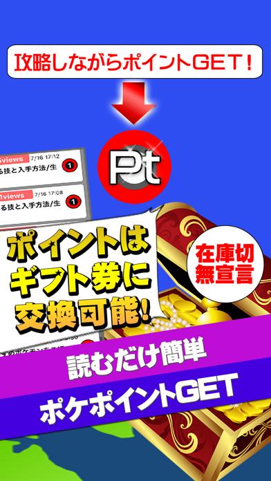 攻略 for ポケモンGO 掲示板からフレンドチャットまで完全攻略 ScreenShot1