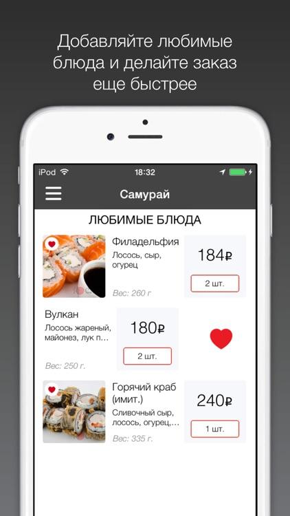 Самурай Доставка screenshot-3
