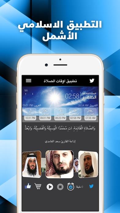 Screenshot for اوقات الصلاه و القران الكريم in Estonia App Store